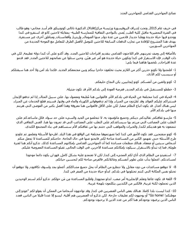 Refugees advise refugees (Arabic)